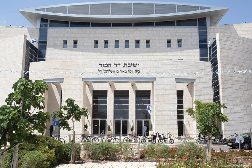 ישיבת הר המור ירושלים